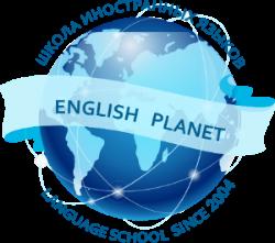 Школа иностранных языков English Planet в Киеве КПИ