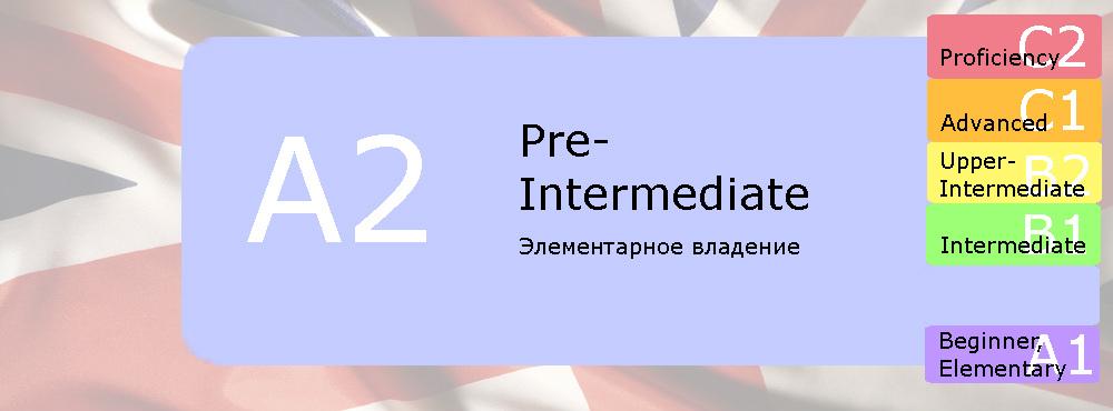 A2 уровень Pre-Intermediate - элементарное владение