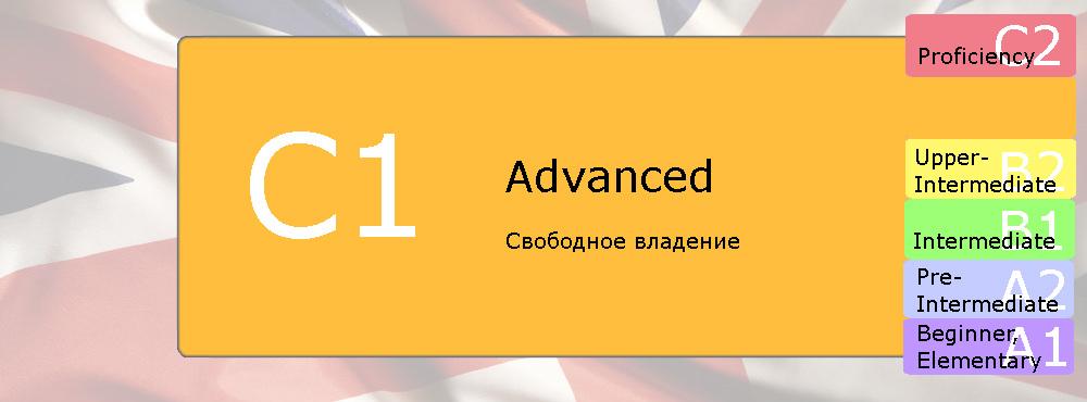 Свободное владение английским языком Advanced C1